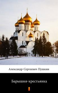 Барышня-крестьянка - ebook/epub