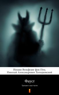 Фауст (Faust) - ebook/epub
