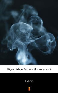 Бесы - ebook/epub