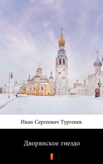 Дворянское гнездо - ebook/epub
