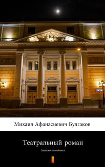 Театральный роман - ebook/epub